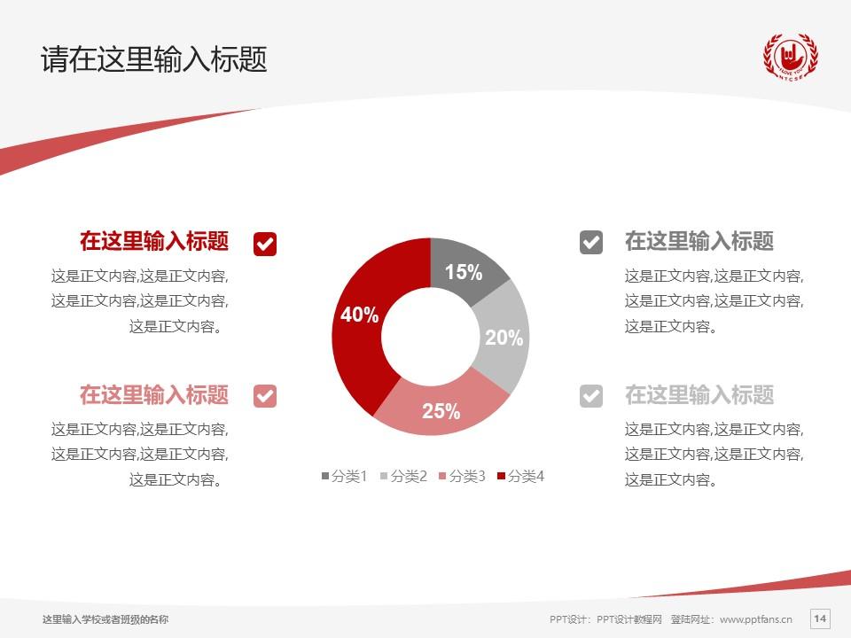 南京特殊教育职业技术学院PPT模板下载_幻灯片预览图14