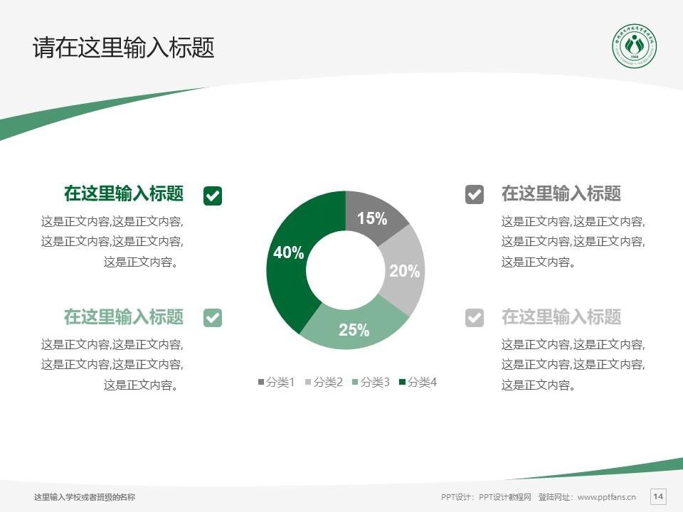 徐州幼儿师范高等专科学校PPT模板下载_幻灯片预览图14
