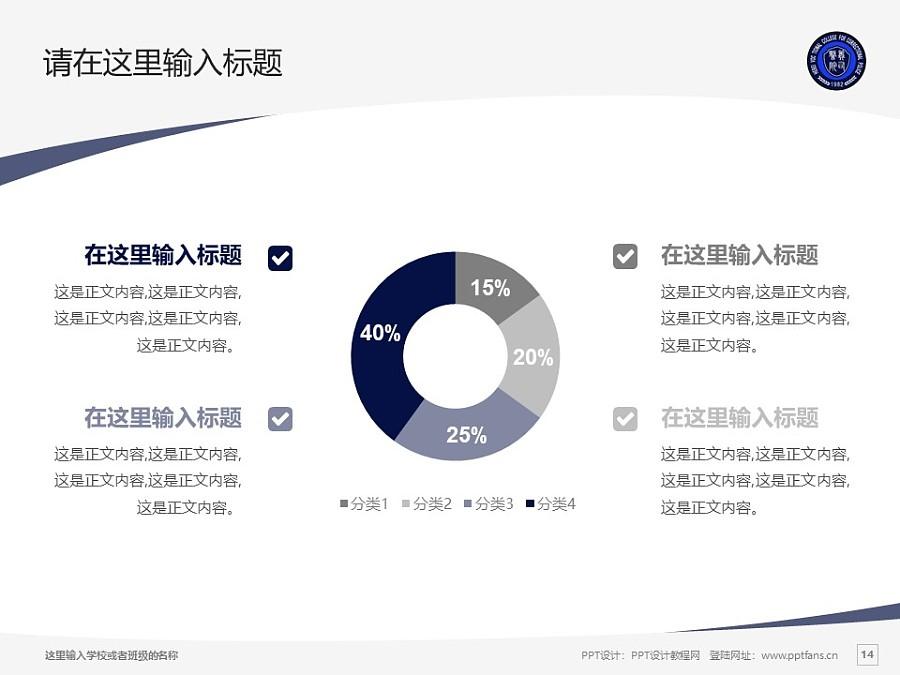 河北司法警官职业学院PPT模板下载_幻灯片预览图14
