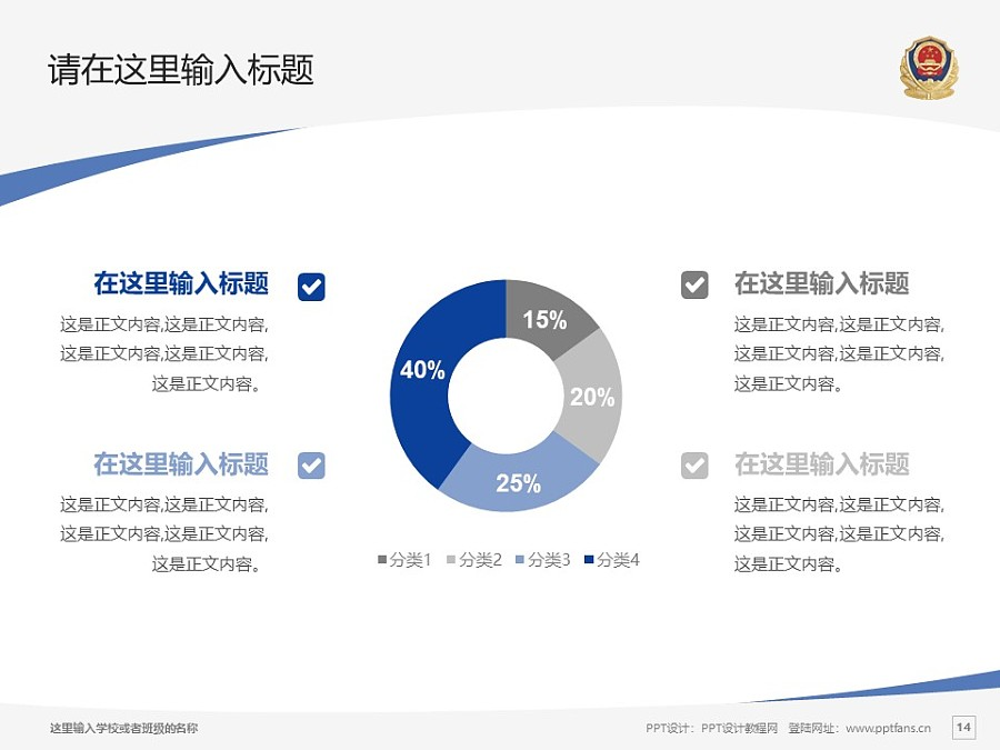 河北公安警察職業學院PPT模板下載_幻燈片預覽圖14