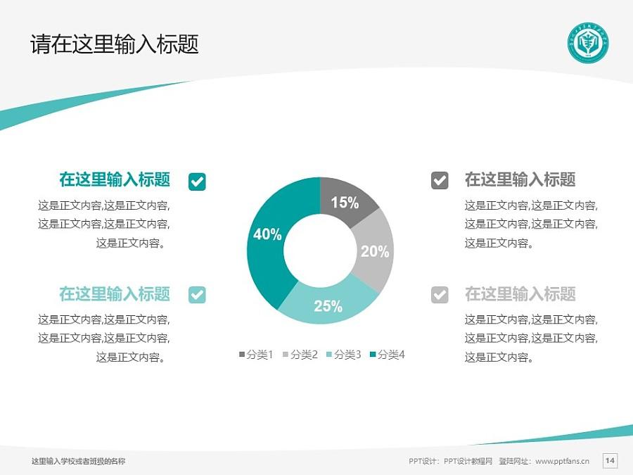 河北化工醫藥職業技術學院PPT模板下載_幻燈片預覽圖14