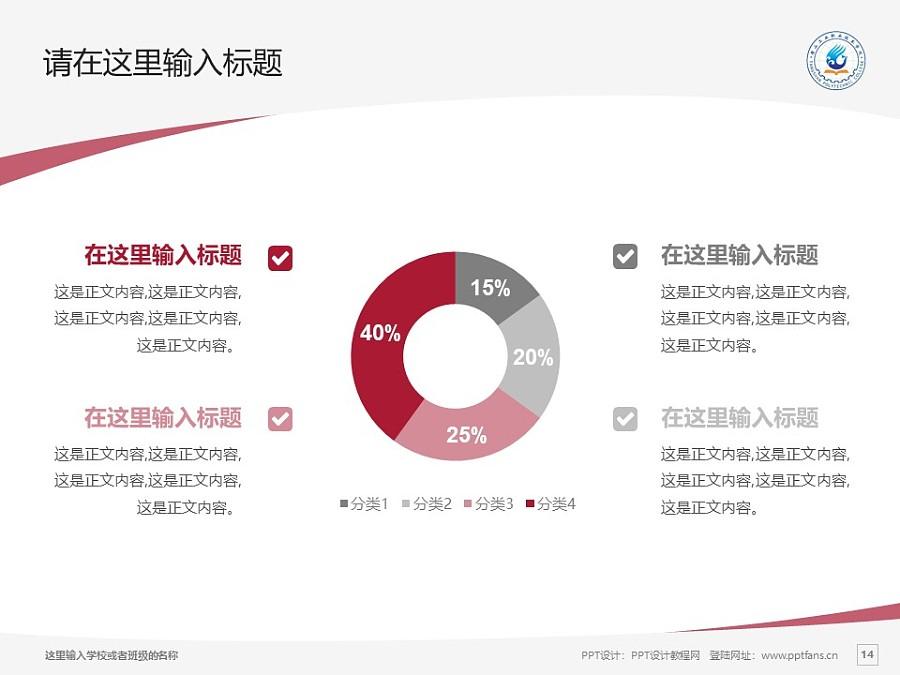唐山工業職業技術學院PPT模板下載_幻燈片預覽圖14