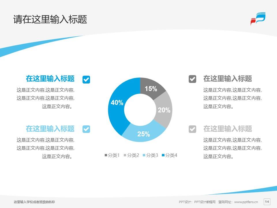 安徽新闻出版职业技术学院PPT模板下载_幻灯片预览图14