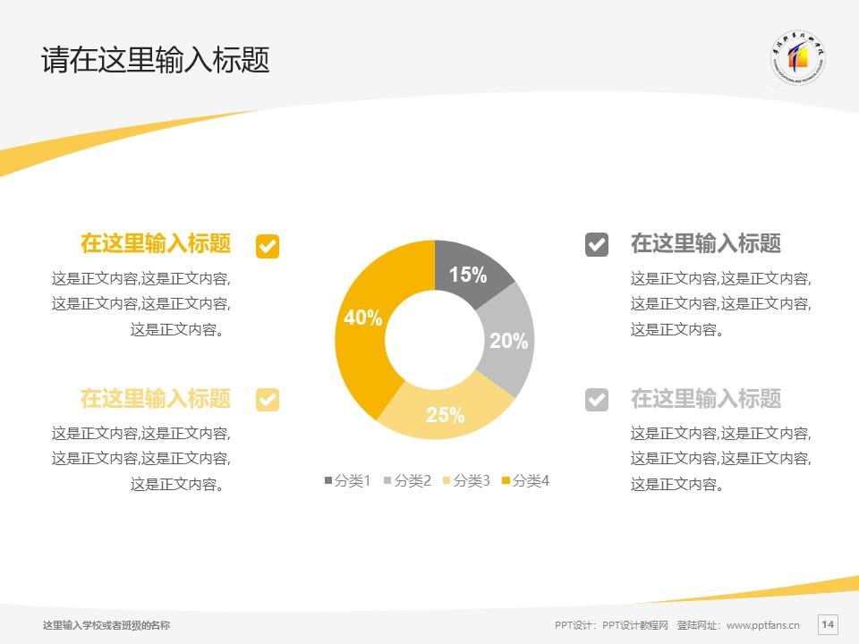 阜阳职业技术学院PPT模板下载_幻灯片预览图14