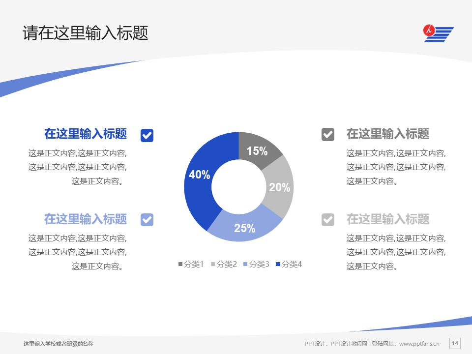 安徽扬子职业技术学院PPT模板下载_幻灯片预览图14