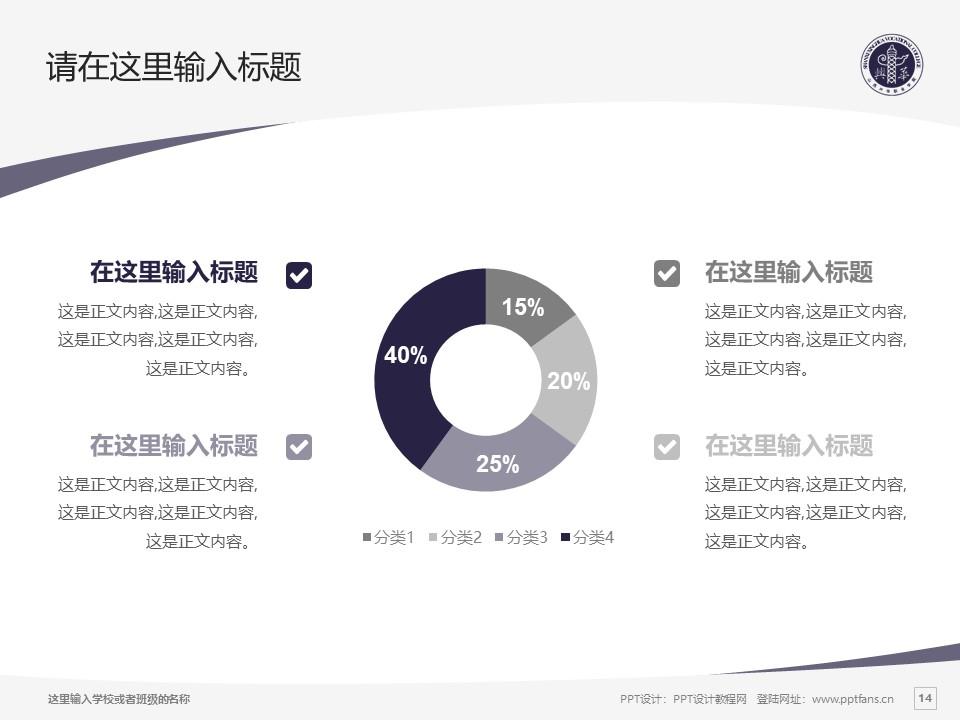 山西兴华职业学院PPT模板下载_幻灯片预览图14