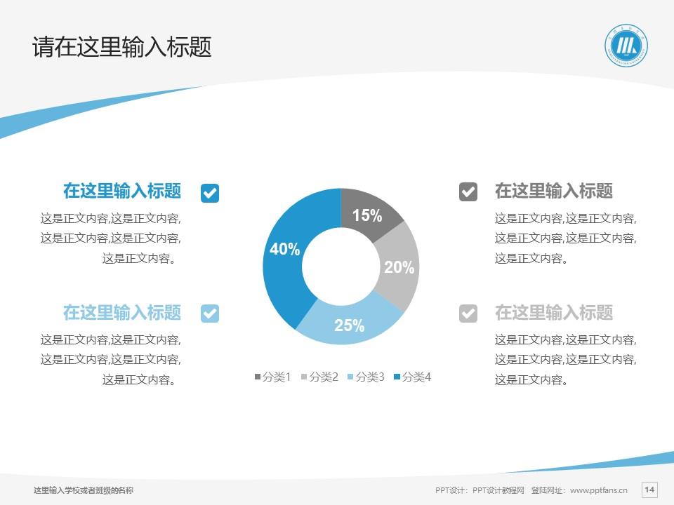 安徽三联学院PPT模板下载_幻灯片预览图14