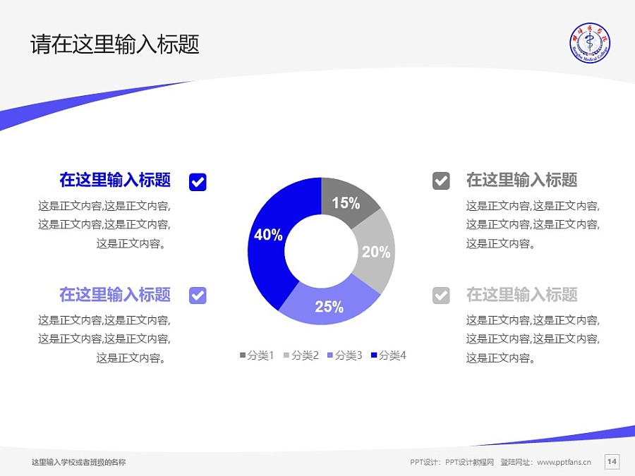 蚌埠医学院PPT模板下载_幻灯片预览图14