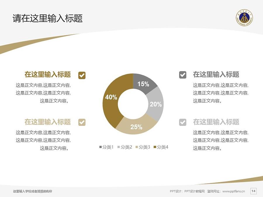 安徽师范大学PPT模板下载_幻灯片预览图14