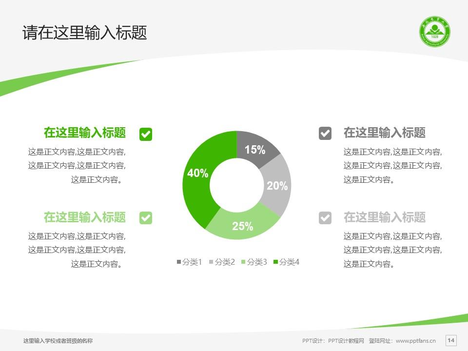 安徽农业大学PPT模板下载_幻灯片预览图14