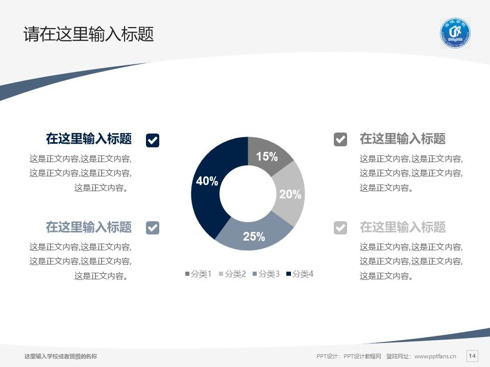 福州海峡职业技术学院PPT模板下载_幻灯片预览图14