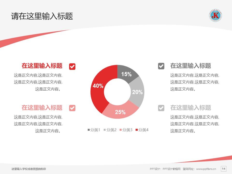 福州科技职业技术学院PPT模板下载_幻灯片预览图14