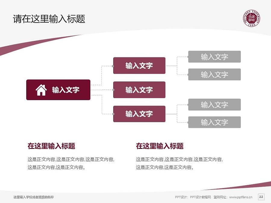 深圳大学PPT模板下载_幻灯片预览图22