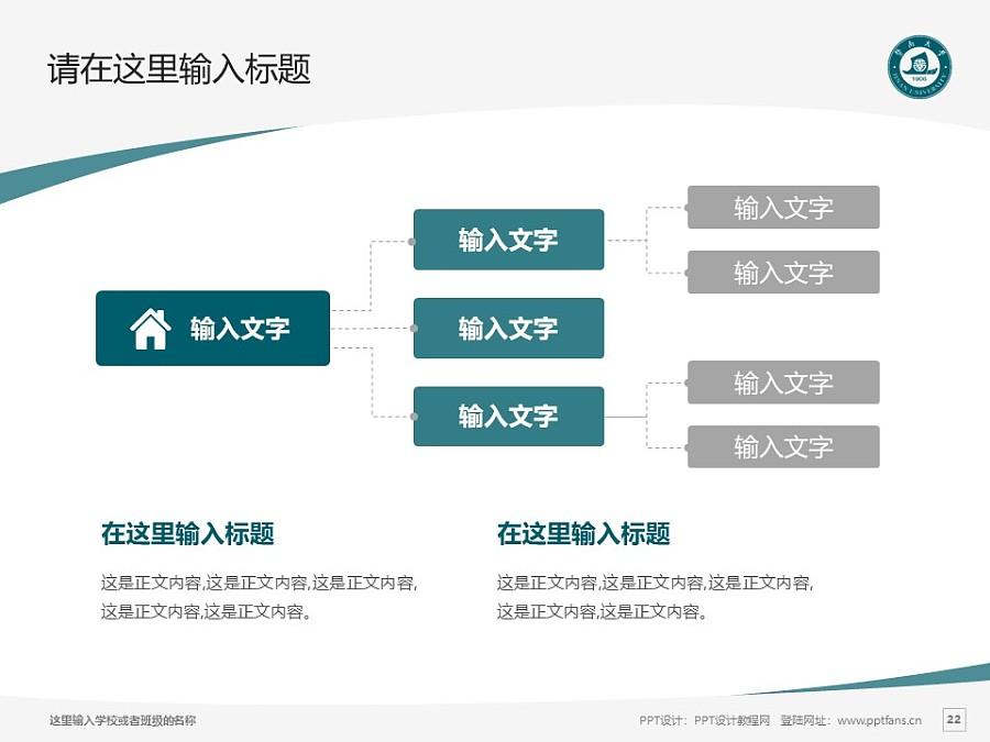 暨南大学PPT模板下载_幻灯片预览图22