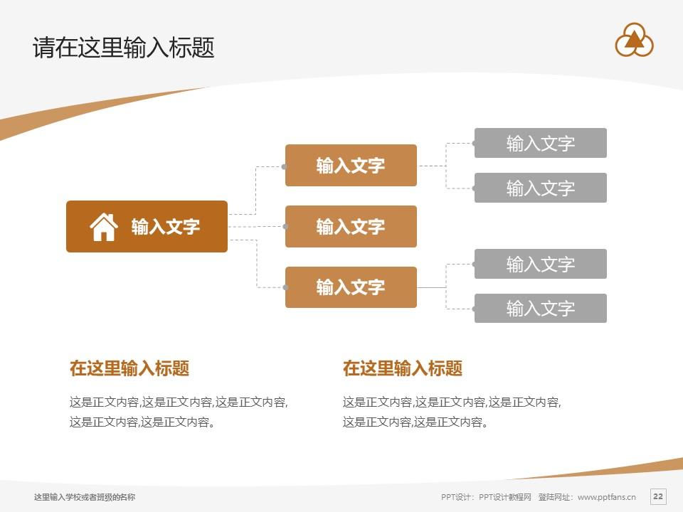 上海中华职业技术学院PPT模板下载_幻灯片预览图22