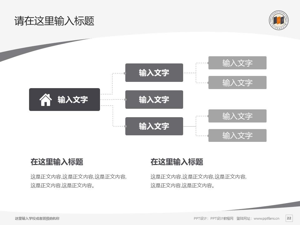 宁波城市职业技术学院PPT模板下载_幻灯片预览图22