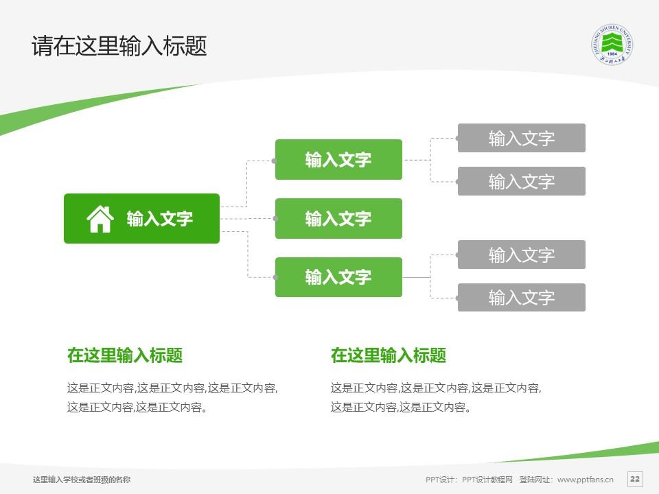 浙江树人学院PPT模板下载_幻灯片预览图22