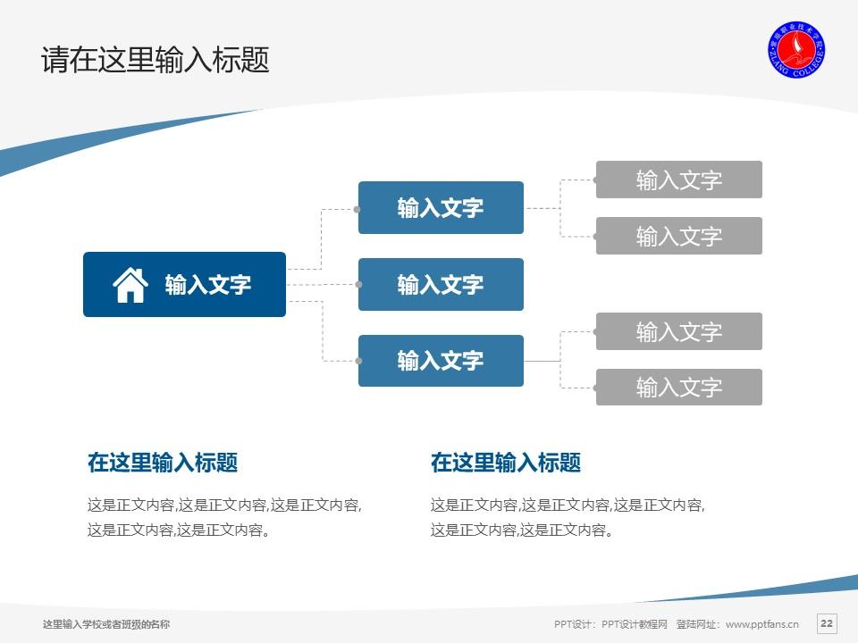 紫琅职业技术学院PPT模板下载_幻灯片预览图22