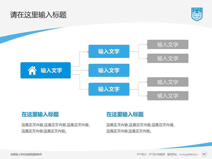 南京工业大学PPT模板下载_幻灯片预览图22