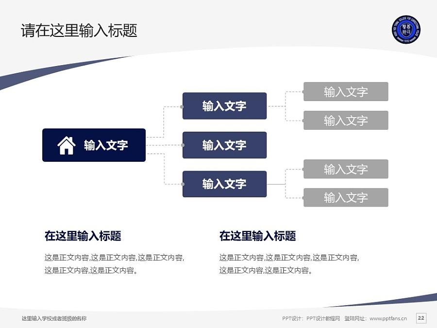 河北司法警官职业学院PPT模板下载_幻灯片预览图22