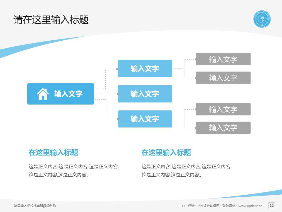 冀中职业学院PPT模板下载_幻灯片预览图22