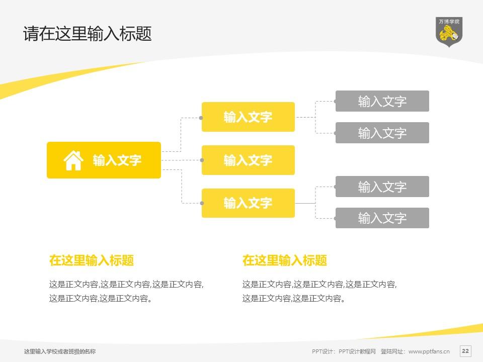 民办万博科技职业学院PPT模板下载_幻灯片预览图22