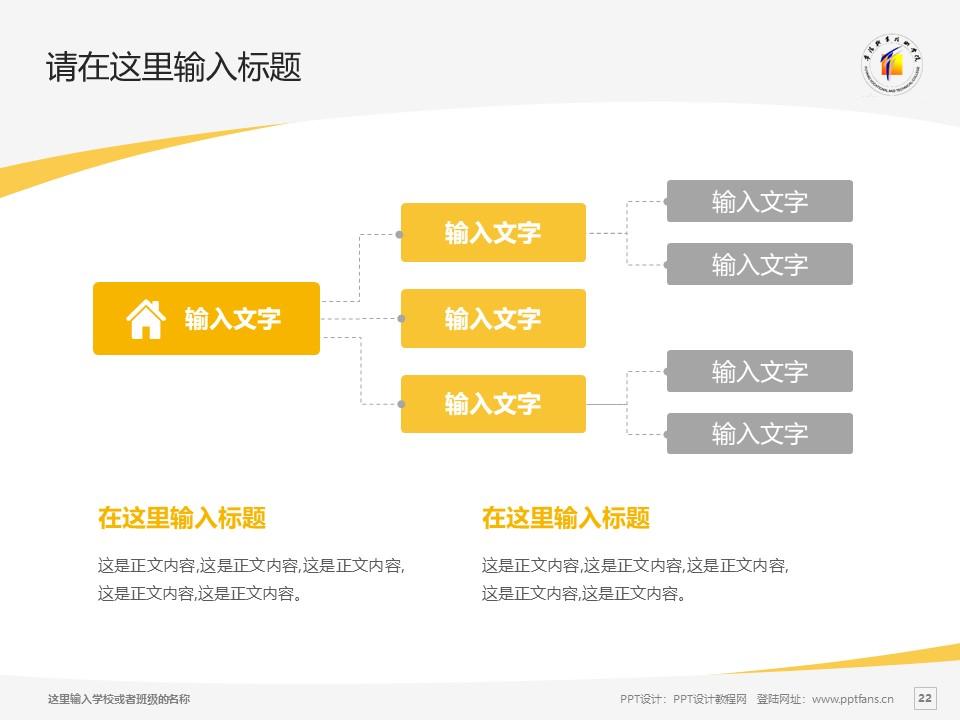 阜阳职业技术学院PPT模板下载_幻灯片预览图22