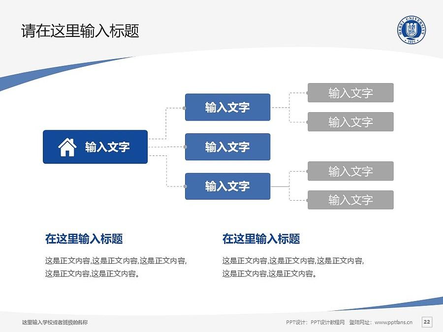 河北大学PPT模板下载_幻灯片预览图22
