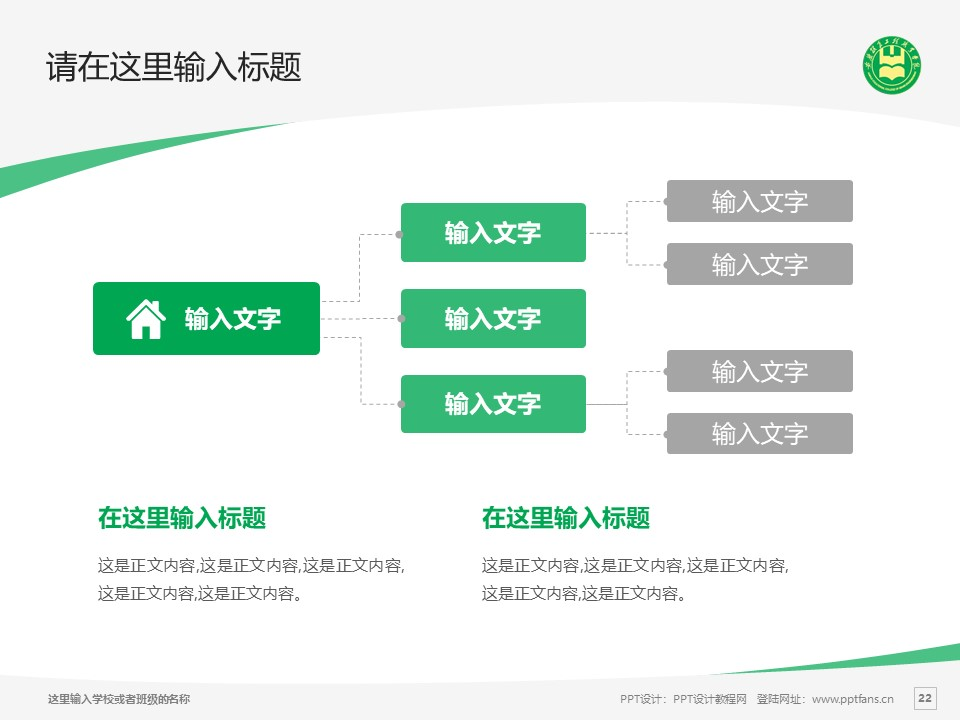 安徽粮食工程职业学院PPT模板下载_幻灯片预览图22