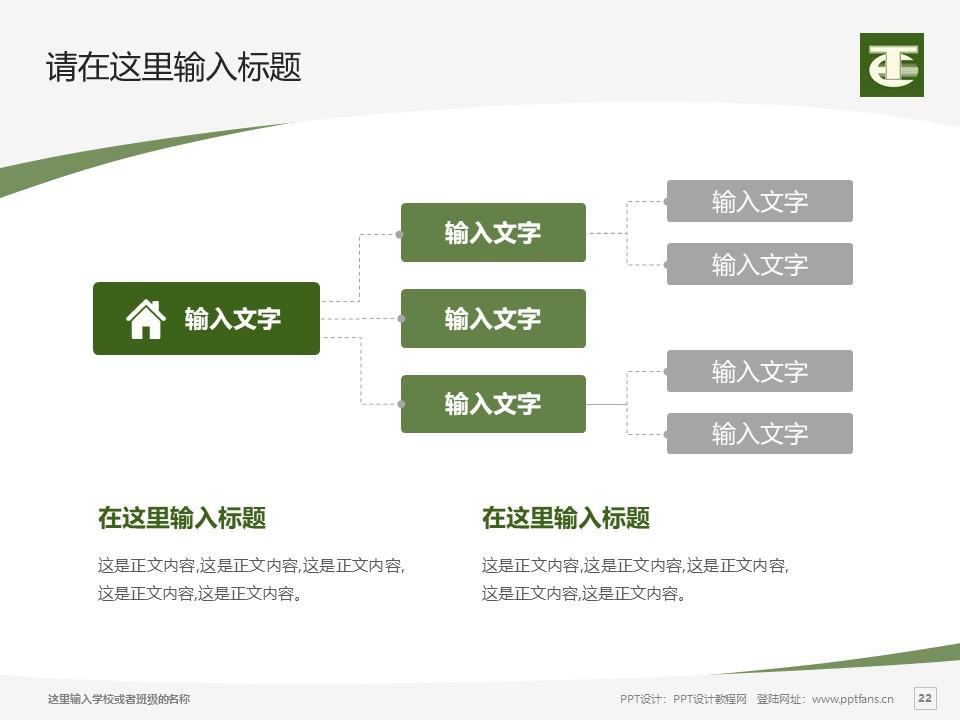 民办安徽旅游职业学院PPT模板下载_幻灯片预览图22