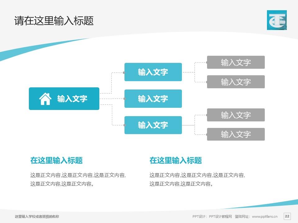 蚌埠经济技术职业学院PPT模板下载_幻灯片预览图22
