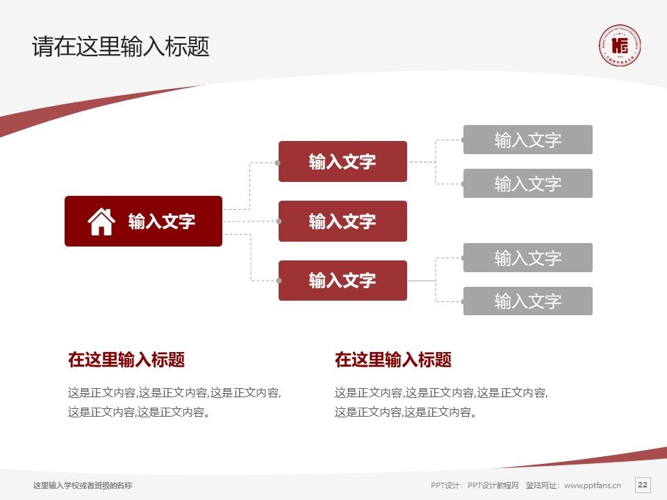 民办合肥财经职业学院PPT模板下载_幻灯片预览图22