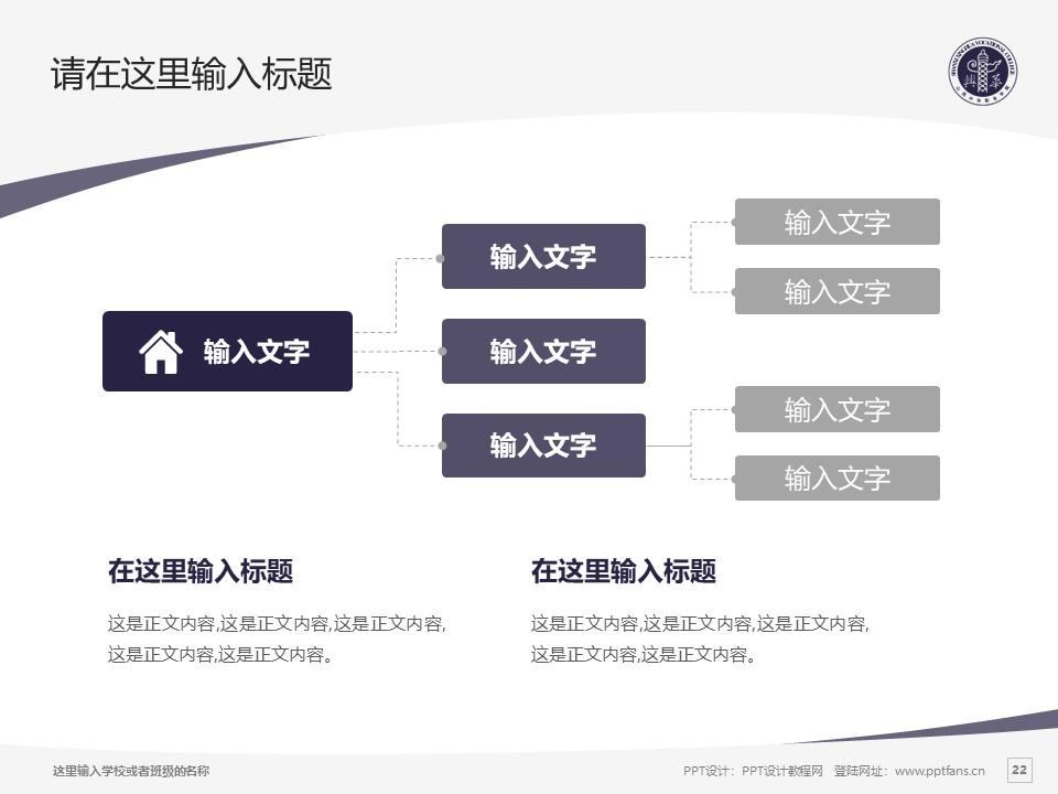 山西兴华职业学院PPT模板下载_幻灯片预览图22