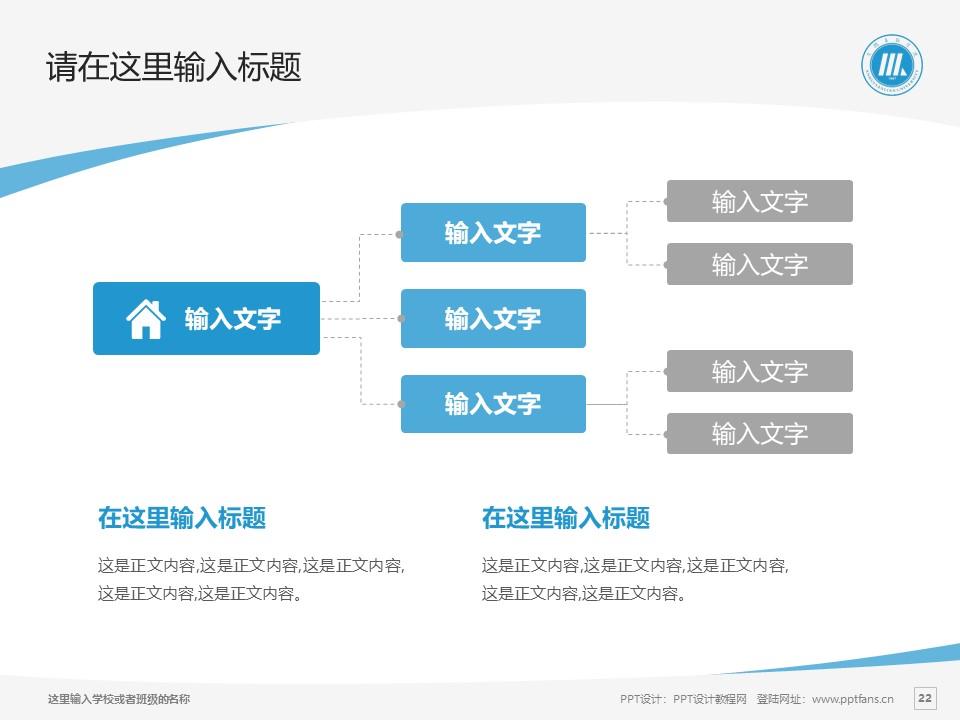 安徽三联学院PPT模板下载_幻灯片预览图22