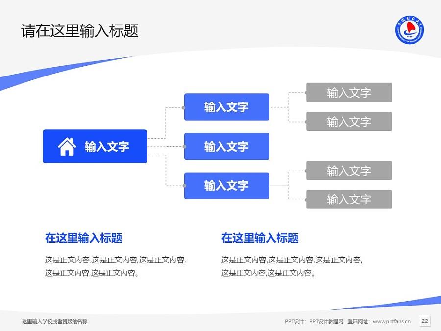安徽财经大学PPT模板下载_幻灯片预览图22