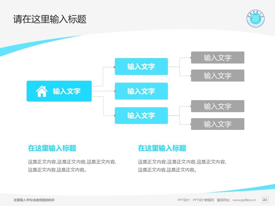 淮北师范大学PPT模板下载_幻灯片预览图22