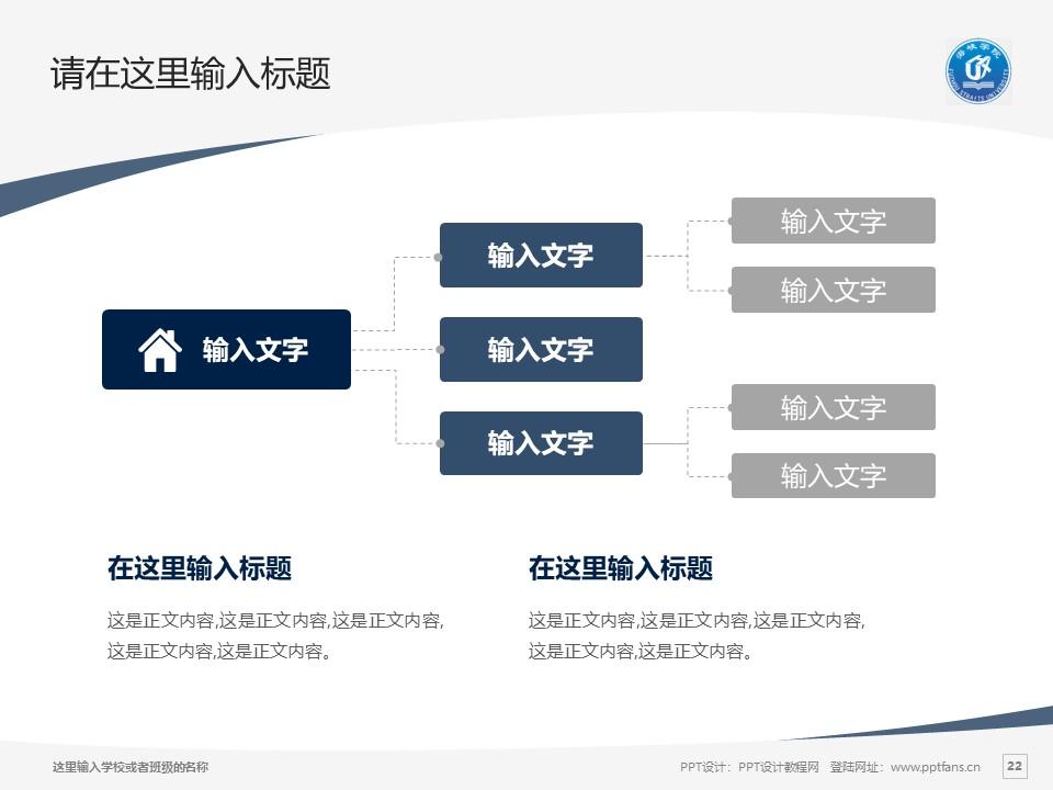 福州海峡职业技术学院PPT模板下载_幻灯片预览图22