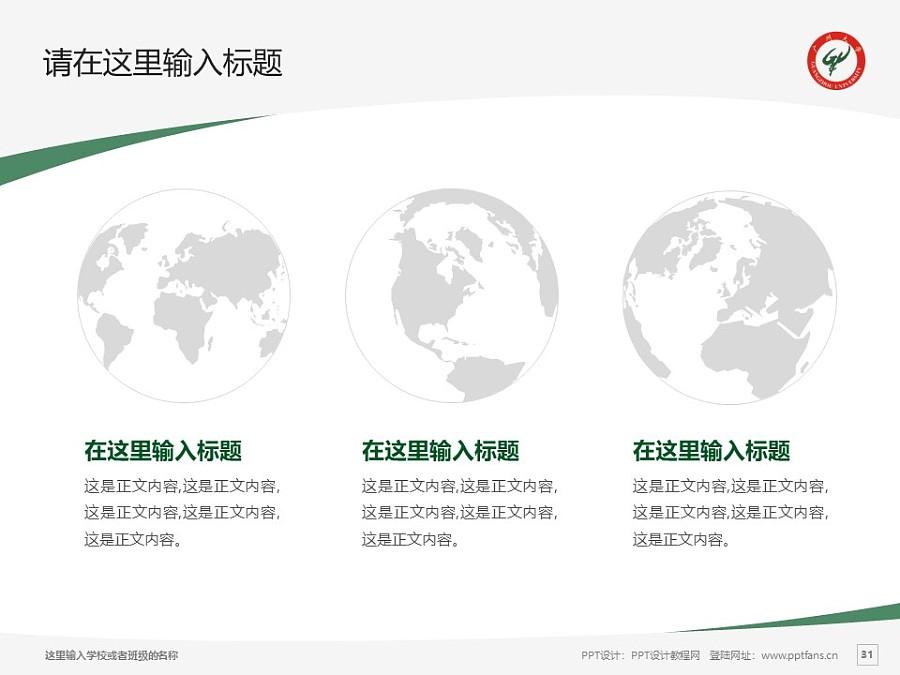 广州大学PPT模板下载_幻灯片预览图31