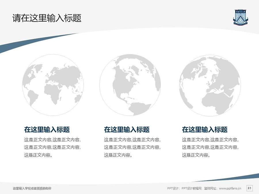 华南师范大学PPT模板下载_幻灯片预览图31
