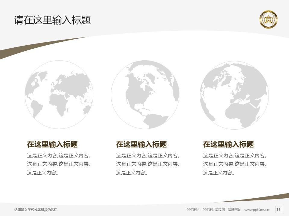 上海电影艺术职业学院PPT模板下载_幻灯片预览图31