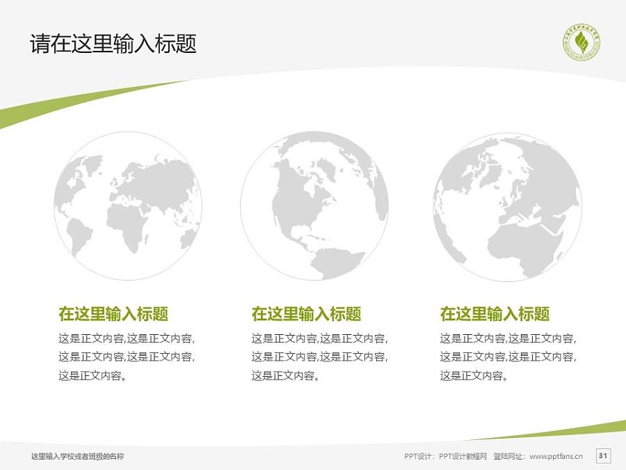 上海济光职业技术学院PPT模板下载_幻灯片预览图31