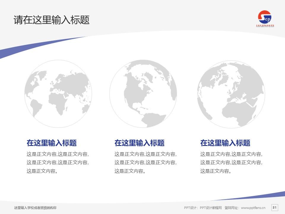 上海交通职业技术学院PPT模板下载_幻灯片预览图31