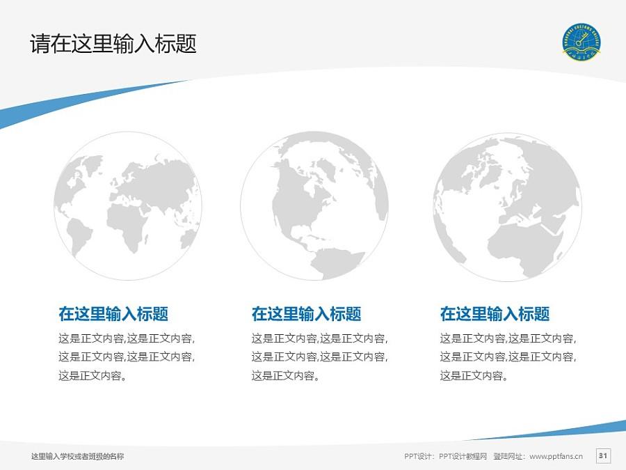 上海海关学院PPT模板下载_幻灯片预览图31