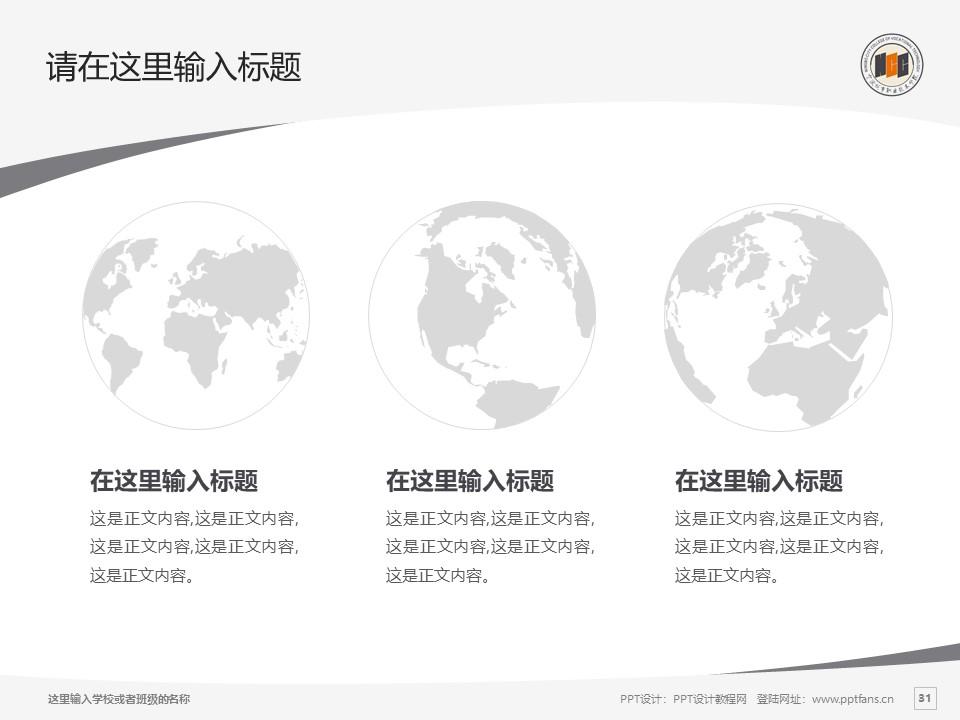 宁波城市职业技术学院PPT模板下载_幻灯片预览图31