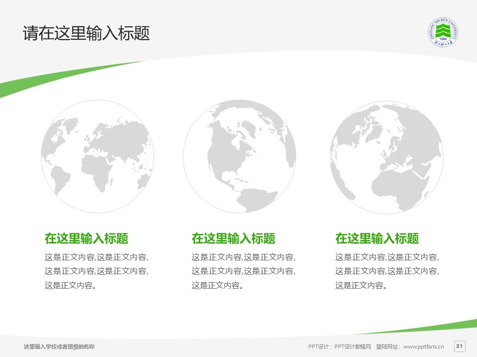 浙江树人学院PPT模板下载_幻灯片预览图31