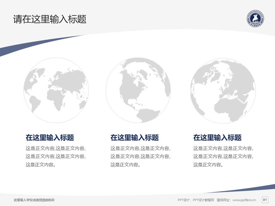 浙江警察学院PPT模板下载_幻灯片预览图31