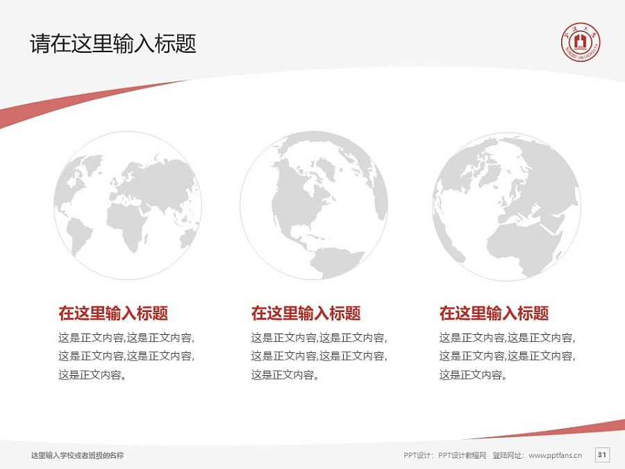 宁波大学PPT模板下载_幻灯片预览图31