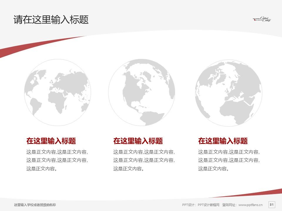 苏州港大思培科技职业学院PPT模板下载_幻灯片预览图31