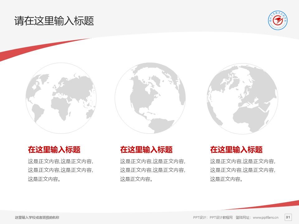 扬州工业职业技术学院PPT模板下载_幻灯片预览图31
