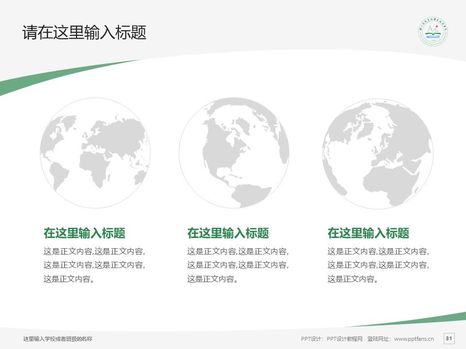 扬州环境资源职业技术学院PPT模板下载_幻灯片预览图31